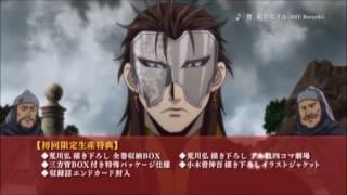 TVアニメ『アルスラーン戦記 風塵乱舞』Blu-ray/DVD CM