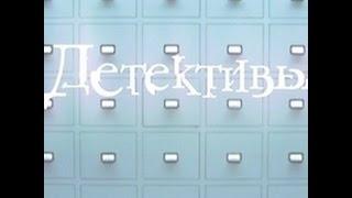 """Сериал Детективы серия 81 """"Царапина"""""""
