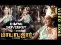 Mayabazaar Tamil Movie Video Songs - Dhayai Seiveerey Full Video Song - N. T. Rama Rao Whatsapp Status Video Download Free
