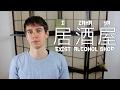 10 useful Kanji for tourists | Learning Japanese