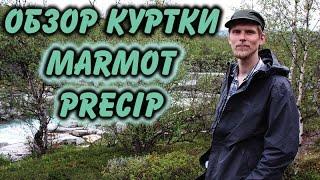 Обзор мембранной куртки Marmot Storm Jacket