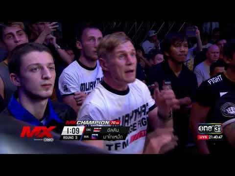 ย้อนหลัง อัลลัล บอทิสตา vs มาโกเมด มาโกเมดอฟ : Mx Muay Xtreme Highlight ยกที่ 3 : 18 ส.ค. 60