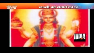 India celebrates 'Dhanteras' festival today