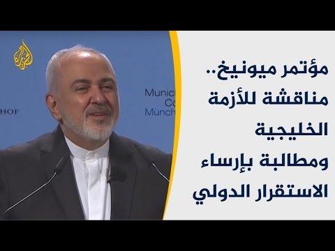 مؤتمر ميونيخ.. مناقشة للأزمة الخليجية ومطالبة بإرساء الاستقرار الدولي  - نشر قبل 7 ساعة