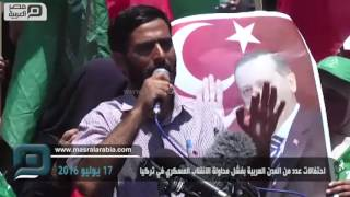 مصر العربية | احتفالات عدد من المدن العربية بفشل محاولة الانقلاب العسكري في تركيا