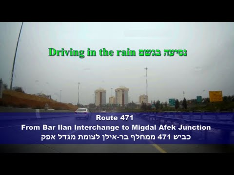 Bar Ilan - Migdal Afek. Driving in the rain. Route 471. נסיעה בגשם. כביש 471  בר-אילן - מגדל אפק