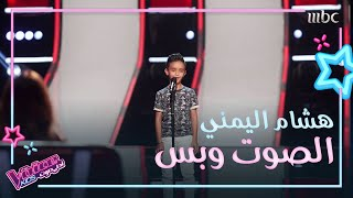 هشام اليمني يغني لأبو بكر سالم ويجنن بصوته نانسي عجرم #MBCTheVoiceKids