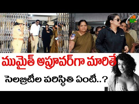 Mumaith Khan Attend Drugs Case Interrogation On SIT Office II BharatLive