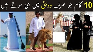 10 Amazing Things Only Happens in Dubai   Urdu/Hindi