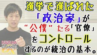 「朝日新聞」も注目のwスガ本『政治家の覚悟』を読んでみた。ブレない「政治家」菅義偉の凄味ガー!満載のオススメ本です。|KAZUYA CHANNEL GX