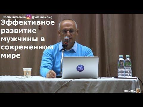 Эффективное развитие мужчины в современном мире  Торсунов О.Г. Москва 11.10.2018