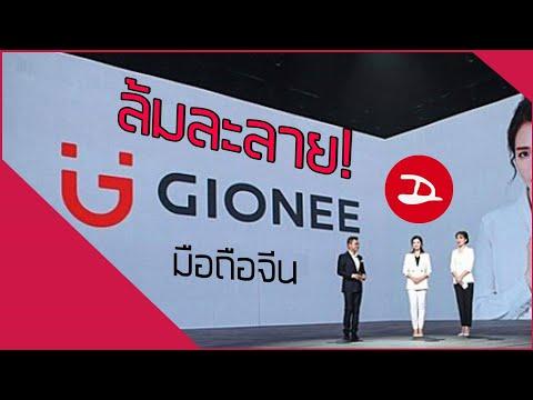 โบกมือลามือถือจากจีน Gionee โดนฟ้องล้มละลาย | Droidsans - วันที่ 23 Dec 2018