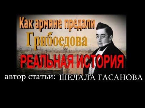 Как армяне предали Грибоедова — РЕАЛЬНАЯ ИСТОРИЯ