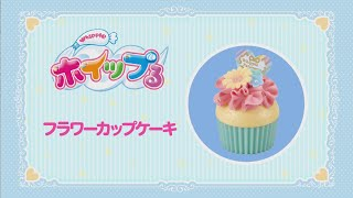 ホイップる フラワーカップケーキ