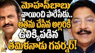 Mohan babu naughty acts in raj bhavan | celebrity facts | tollywood boxoffice tv