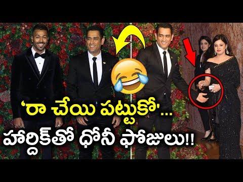 MS Dhoni Asks Hardik Pandya To Hold His Arm As Sakshi Dhoni Leaves. Watch Video   Oneindia Telugu