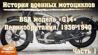 1936, BSA G14. Review & test-drive, part 1. Motorworld by V. Sheyanov classic bike museum