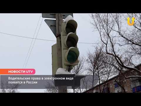Новости UTV. Электронные водительские права появятся в России.