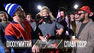VERSUS БАРДЫ: Oxxxymiron VS Гнойный / Пародия