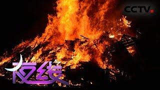 《夜线》 货运老板的不归路:一把大火把大老板烧成了诈骗犯   CCTV社会与法