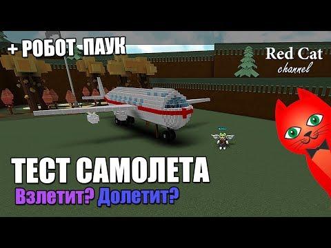 ТЕСТ САМОЛЕТА В ЛОДКАХ РОБЛОКС | Build a Boat for Treasure roblox | Лодка самолет и паук робот.
