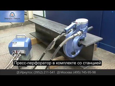 Пресс-перфоратор с гидравлическим приводом Nitto Kohki HS11-1624 в комплекте со станцией