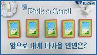 [타로 연애운] 앞으로 내게 다가올 인연은? pick a card