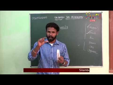 தமிழ் இலக்கணம் - யாப்பிலக்கணம்