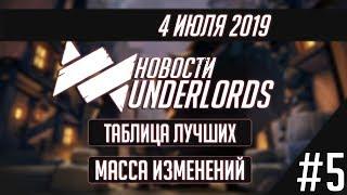 Новости Dota Underlords #5: Крупное Обновление