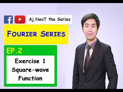 Fourier Series - Exercise 1 : Square-wave Function หาอนุกรมฟ