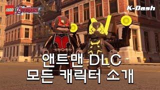 레고 마블 어벤져스 DLC 앤트맨 모든 캐릭터 소개 LEGO® MARVEL's Avengers DLC - Marvel's Ant-Man Pack