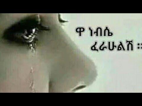 Ethiopia፦ አይዞሽ እህታችን ❤️ በፍቅር ውስጥ የሚያፈቅሩትን ሰው እደመጠበቅ ከባድ ነገር የለም 😢 ህመሙን አቀዋለው !!