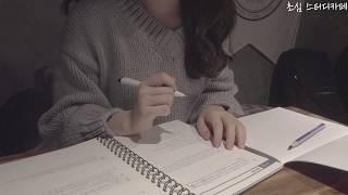 STUDY WITH ME AT CHOSIM 박명수스터디…