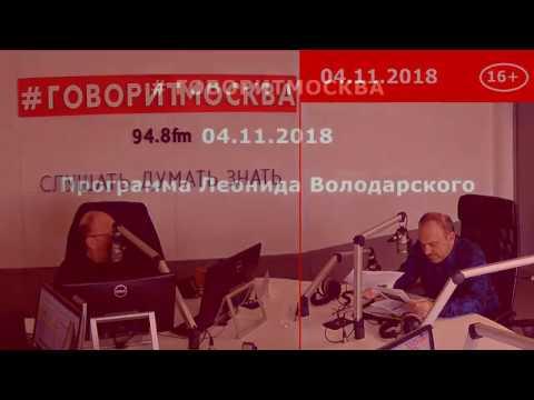 Смотреть Империя ГРУ. Часть 3. Александр Колпакиди. 04.11.2018 онлайн