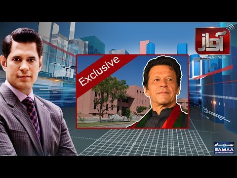 Imran Khan Exclusive | IOBM University | Awaz | SAMAA TV | 18 June 2018