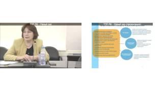 Вебинар «Разработка профессиональных стандартов»