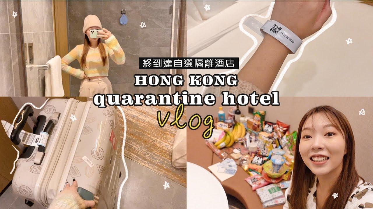 【Vlog】開展我的14天隔離之旅!香港自選隔離酒店長怎樣?每日三餐怎麼解決?開箱隔離期間收到的驚喜大禮包!!