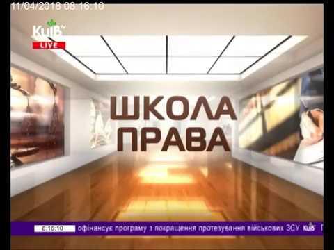 Телеканал Київ: 11.04.18  Громадська приймальня 08.15