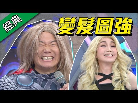 【變髮圖強!!千年不變髮型大改造!】綜藝大熱門【經典再現】