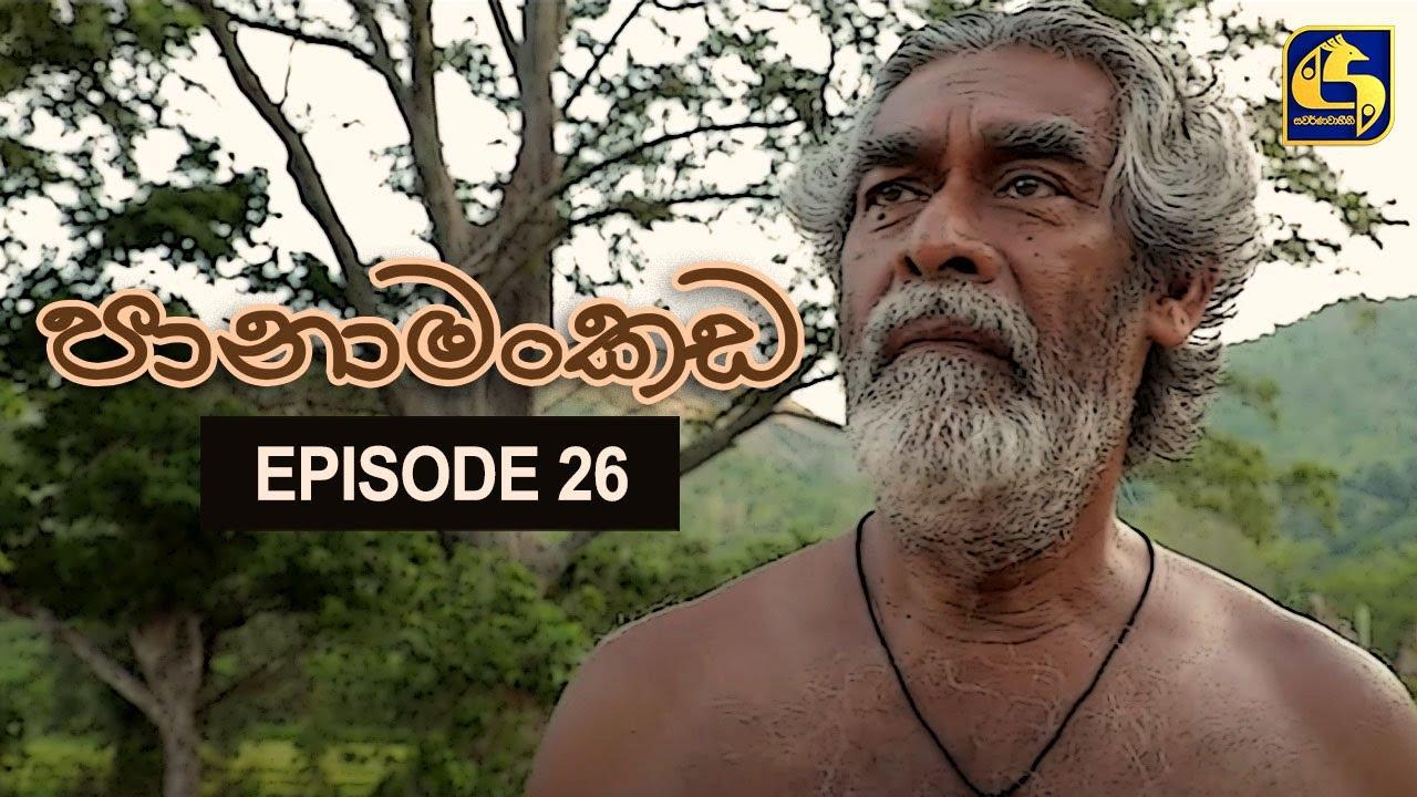 Download Panamankada Episode 26    පානාමංකඩ    17th October 2021