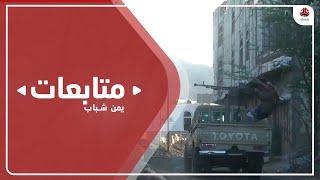 قوات الجيش تستكمل تحرير كافة مناطق الريف الغربي لمديرية جبل حبشي
