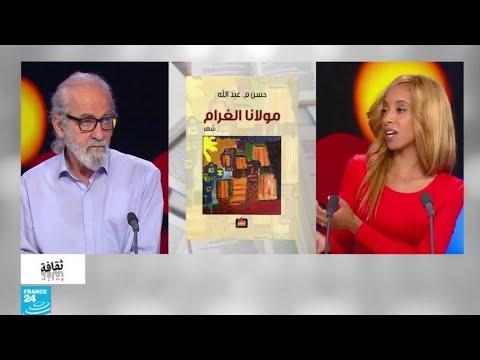 الشاعر اللبناني حسن عبد الله يتحدث عن ديوانه الجديد -مولانا الغرام-  - 18:22-2018 / 7 / 13