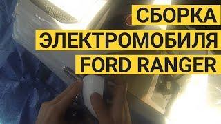 🚩 Детский Электромобиль Ford Ranger F-150. Сборка.