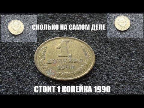 Реальная цена монеты 1 копейка 1990 года ссср сегодня