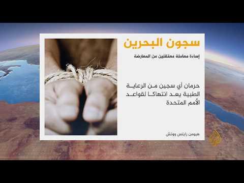 ???? سجون #البحرين.. إساءة معاملة معتقلين من المعارضة  - 13:55-2019 / 10 / 8