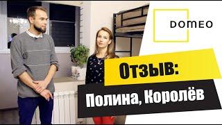 Отзыв о ремонтной компании Domeo – Полина, Королёв