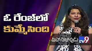 Geetha Madhuri Energitic LIVE Performance at Mahanubhavudu Pre Release Event | TV9