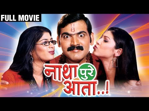 Natha Pure Aata - Full Marathi Movie - Makrand Anaspure, Vijay Chavan - Superhit Latest Comedy