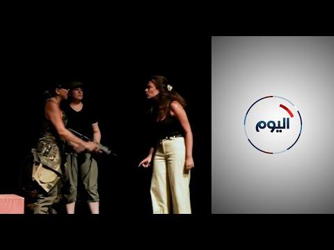 -بقي حدا يخبر- عمل مسرحي لبناني يروي قصص الحرب الأهلية بصوت النساء  - 12:54-2021 / 10 / 21