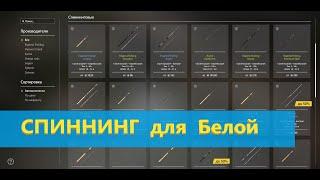 Русская рыбалка 4 - Спиннинг для Белой ультралайт лайт медиумлайт